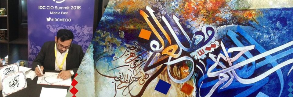Hire Tariq Mehmood for Calligraphy Art