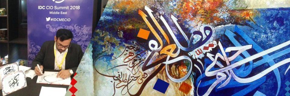 Hire Tariq Mehmood for Calligraphy Art