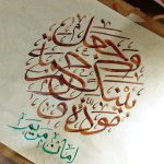 Modern Calligraphy Logo Art In Dubai UAE