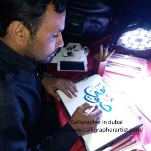 Modern Arabic Calligraphy Art In Dubai UAE