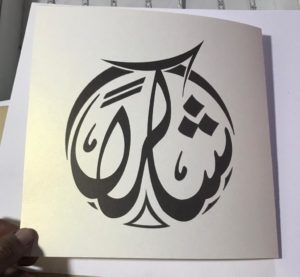 Calligraphy Engraving Painting Art In Dubai